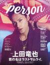 【新品】【本】TVガイドperson vol.77 上田竜也君の名はラストサムライ。
