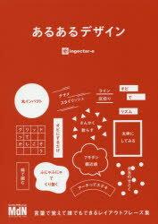 【新品】あるあるデザイン 言葉で覚えて誰でもできるレイアウトフレーズ集 ingectar‐e/著