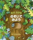 【新品】【本】きのなかをのぞいてみよう アナ・ミルボーン/ぶん シモーナ・ディミトリ/え 青木信子/やく