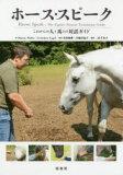 ホース・スピーク これからの人と馬との対話ガイド Sharon Wilsie/著 Gretchen Vogel/著 宮田朋典/監訳 宮地美也子/監訳 二宮千寿子/訳
