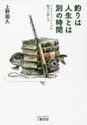 【新品】【本】釣りは人生とは別の時間 フライフィッシングの魅力と愉しみ 上野国久/著