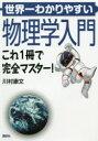 【新品】【本】世界一わかりやすい物理学入門これ1冊で完全マスター!川村康文/著