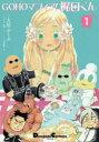 GOHOマフィア!梶田くん 1 大川ぶくぶ/漫画 マフィア梶田/材料