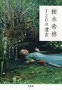 【新品】【本】樹木希林120の遺言 死ぬときぐらい好きにさせ...