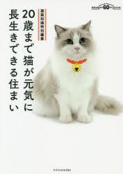 【新品】【本】20歳まで猫が元気に長生きできる住まい