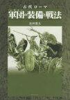 【新品】古代ローマ軍団(レギオン)の装備と戦法 長田龍太/著