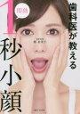 【新品】【本】歯科医が教える即効1秒小顔 関有美子/著