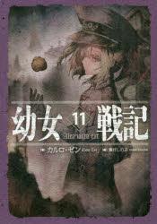【新品】幼女戦記 11 Alea iacta est カルロ・ゼン/著
