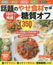 【新品】【本】話題のやせ食材で糖質オフ350品水煮缶おから鶏むねもやしきのこ10分で完成!