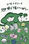【新品】【本】趣味で腹いっぱい 山崎ナオコーラ/著