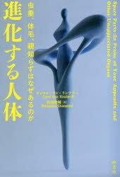 進化する人体 虫垂、体毛、親知らずはなぜあるのか キャロル・アン・リンツラー/著 松浦俊輔/訳