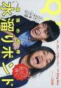 【新品】【本】クイック・ジャパン vol.142 特集水溜りボンド