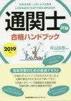 通関士試験合格ハンドブック 受験指導第一人者による定番書 2019年版 片山立志/編著