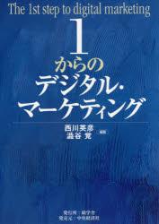 【新品】【本】1からのデジタル・マーケティング西川英彦/編著澁谷覚/編著