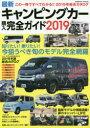 最新キャンピングカー購入完全ガイド 2019 ビギナー必見の情報満載!!キャンピングカー総合カタログ