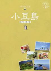 【新品】【本】小豆島 瀬戸内の島々 1