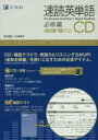 【新品】CD 速読英単語 必修編 改訂第7版対応 Z会編集部 責……