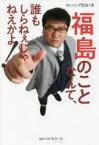 【新品】【本】福島のことなんて、誰もしらねぇじゃねえかよ! カンニング竹山/著