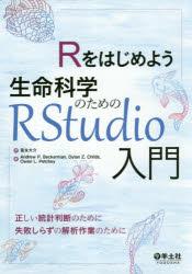 Rをはじめよう生命科学のためのRStudio入門 Andrew P.Beckerman/著 Dylan Z.Childs/著 Owen L.Petchey/著 富永大介/訳