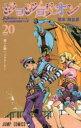 【新品】【本】ジョジョリオン ジョジョの奇妙な冒険 Part8 volume20 一緒にお願い。ドクター・ウー 荒木飛呂彦/著