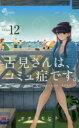 【新品】【本】古見さんは、コミュ症です。 Volume12 オダトモヒト/著