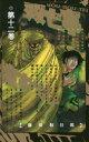【新品】【本】双亡亭壊すべし 第12巻 藤田和日郎/著