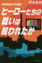 ドラマ楽天市場店で買える「【新品】【本】ヒーローたちの戦いは報われたか 昭和特撮文化概論 鈴木美潮/著」の画像です。価格は810円になります。