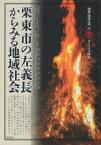 【新品】【本】栗東市の左義長からみる地域社会 笠井賢紀/著