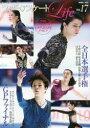 フィギュアスケートLife Figure Skating Magazine Vol.17 2018全 ...