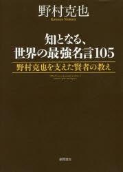 知となる、世界の最強名言105 野村克也を支えた賢者の教え 野村克也/著