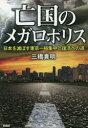 【新品】【本】亡国のメガロポリス 日本を滅ぼす東京一極集中と復活への道 三橋貴明/著