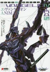 コミック, 青年 ANIMA 5