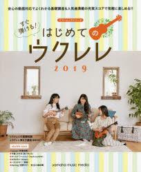 【新品】【本】すぐ弾ける!はじめてのウクレレ 2019
