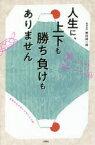 【新品】【本】人生に、上下も勝ち負けもありません 精神科医が教える老子の言葉 野村総一郎/著