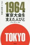 【新品】【本】1964年東京大会を支えた人びと スポーツ歴史の検証