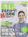 ETF上場投資信託まるわかり!超活用術 余裕を持って、余裕を増やす。 2019 東京証券取引所/監修 日本経済新聞出版社/編