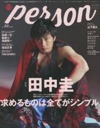 【新品】【本】TVガイドperson vol.80 田中圭求めるものは全てがシンプル。