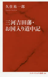 三河吉田藩・お国入り道中記 久住祐一郎/著