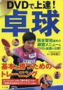 【新品】【本】DVDで上達!卓球 基本と勝つためのトレーニング 宮崎義仁/監修