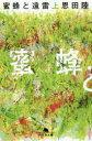 【新品】【本】蜜蜂と遠雷 上 恩田陸/〔著〕