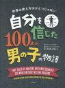 【新品】【本】自分を信じた100人の男の子の物語 世界の変え方はひとつじゃない ベン・ブルック...