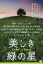 美しき緑の星 コリーヌ・セロー/著 広本正都子/訳