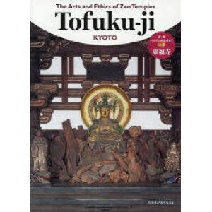 [New] [Book] Bilingual guide of old temple ◎ Kyoto Tofukuji