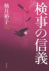 【新品】【本】検事の信義柚月裕子/著