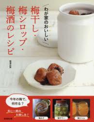 【新品】わが家のおいしい梅干し・梅シロップ・梅酒のレシピ 柳澤由梨/著