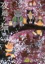 【新品】【本】夜廻り猫 5 深谷かほる/著