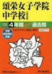 【新品】【本】頌栄女子学院中学校 4年間スーパー過去問