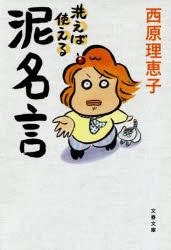 【新品】【本】洗えば使える泥名言 西原理恵子/著