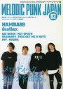 【新品】【本】メロディック・パンク・ジャパン Bollocks Special Issue 03 NAMBA69/dustbox