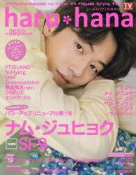 映画, その他 haruhana vol060(2019MAY JUNE) 1! SF9 FTISLAND NFlying